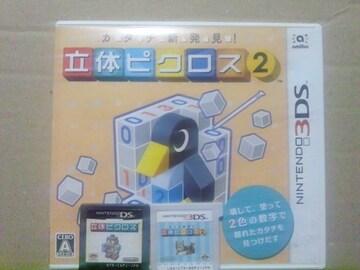【送料無料】立体ピクロス1+2 パズル