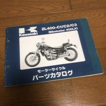 kawasaki ZL400-C1/C2/C3 (Eliminator 400LX) パーツカタログ