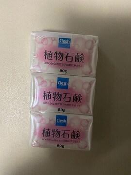 固形石鹸3個セット