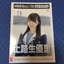 STU48 土路生優里 Teacher Teacher 生写真 AKB48