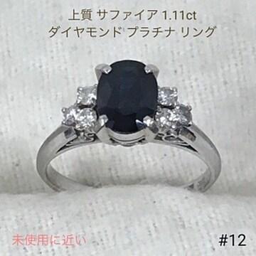 上質 サファイア 1.11ct ダイヤモンド プラチナ リング 指輪