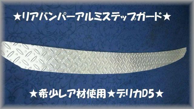 デリカ D5 レア材使用 縞板リアバンパーアルミステップガード < 自動車/バイク