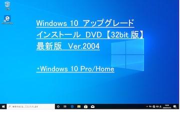 Windows 10 アップグレードインストールDVD【32bit版】