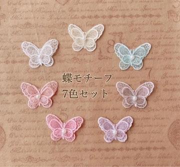 パール付  蝶モチーフレース  パステル 7色セット ハンドメイド