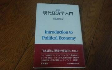 新版 現代経済学入門 美品