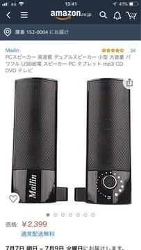 PCスピーカー 高音質 デュアルスピーカー 小型 大音量 パワフル