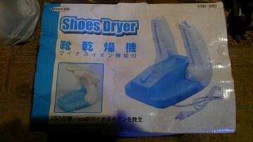 靴乾燥機 マイナスイオン機能付  KSD-280  未使用品