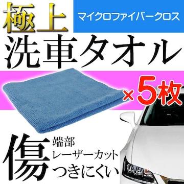 洗車タオル5枚 レーザーカットマイクロファイバークロス青 ro007