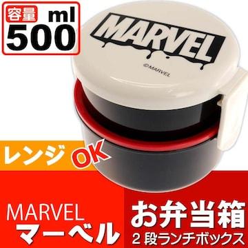 MARVEL マーベル 丸型ランチボックス 弁当箱 500ml ONWR1 Sk499