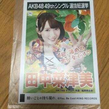HKT48 田中菜津美 願いごとの持ち腐れ  生写真 AKB48