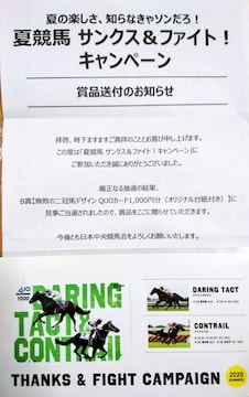 【三冠馬】当選品 デアリングタクト コントレイル  クオカード