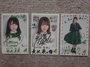 欅坂46撮り下ろしフォトカード☆ローソンキャンペーン限定カード