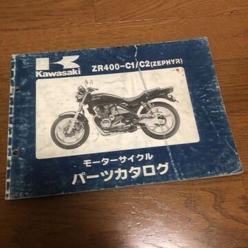 即決 kawasaki ZR400-C1/C2 (ZEPHYR) パーツカタログ