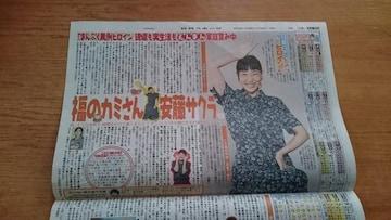 「安藤サクラ」2018.11.25 日刊スポーツ