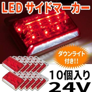 LED 角 マーカー 24V サイド 10 個 赤
