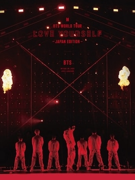 即決 BTS WORLD TOUR LOVE YOURSELF 3DVD 初回盤 新品