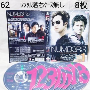 No.62【ナンバーズ】8枚【ゆうパケット送料 ¥180】