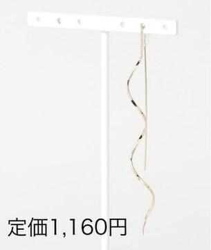 定価1,166円 スライトツイストピアス【新品未使用】片耳用