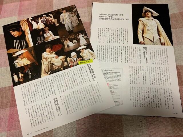 ★【切抜き】GyaO Magazine/岡田将生/山本裕典/瀬戸康史 < タレントグッズの