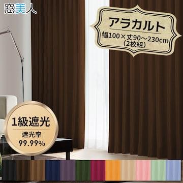 高級遮光1級カーテン! 幅100×丈150cm DBR2枚組【窓美人】