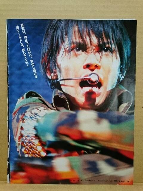 切り抜き[114]Myojo2005.12月号 滝沢秀明&石原さとみ・今井翼 < タレントグッズの
