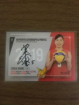 バレーボール日本代表 荒木絵里香 直筆サインカード