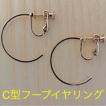 C型フープイヤリング ゴールドカラー 送料無料