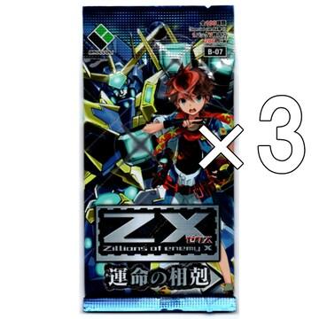 【3パックセット】Z/X -Zillions of enemy X- 第7弾 運命の相剋