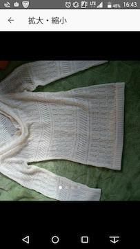 未使用!胸元ドレープで大人可愛い透かし編み春夏ロングニット