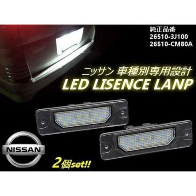 送料無料 日産車専用 汎用LEDナンバー灯 純正交換型 左右セット < 自動車/バイク