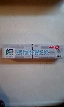 OSAKAメトロ⇒大阪市交通局時代の地下鉄御堂筋線限定チョロQ♪
