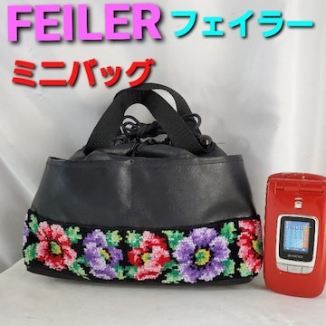 送料込み★FEILER(フェイラー)ミニバック/ポーチ★