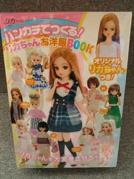 リカちゃん「ハンカチでつくる!リカちゃんお洋服BOOK」G1