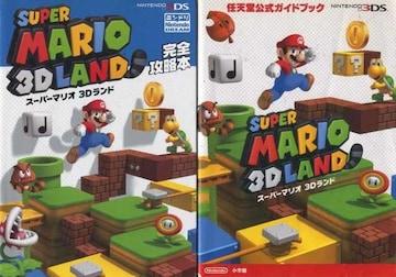 3DS スーパーマリオ3Dランド 攻略本2冊 送料185円 即決