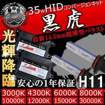 HIDキット 黒虎 H11 35W 3000K イエロー ヘッドライトやフォグランプに エムトラ
