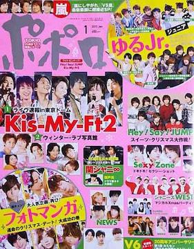 Kis-My-Ft2★2015.1月号★ポポロ