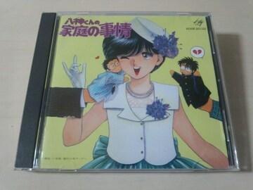 CD「八神くんの家庭の事情PART 2」矢尾一樹、神谷明 楠桂●