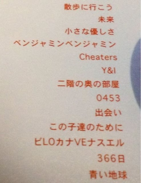 《TOWER RECORDS限定盤》HY HeartY 366日 エイチワイ ROCK < タレントグッズの