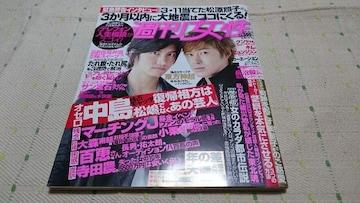 *週刊女性★2012年4月3日号♪