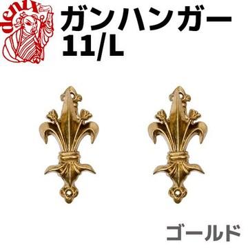 ガンハンガー DENIX 11/L ゴールド 壁掛け ハンガー フック ディスプレイ
