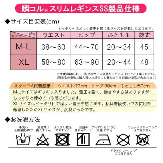 【送料無料】Slimレギンス スーパーシェイプ★M-Lサイズ < ヘルス/ビューティーの