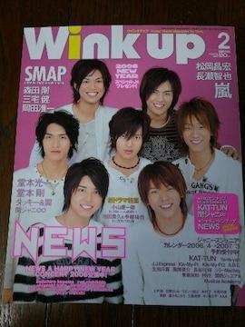 【Winkup*2006/2月号】NEWS◆ジャニーズ*雑誌