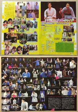 KinKi Kids V6 トニセン◆月刊TVnavi 2017年4月号 切り抜き 抜無