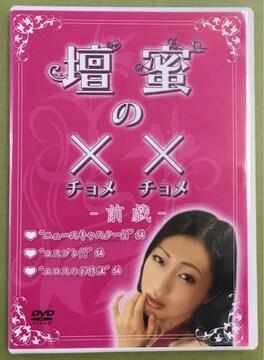 送料無料 壇蜜の×× 前戯 壇蜜のチョメチョメ 前戯 DVD