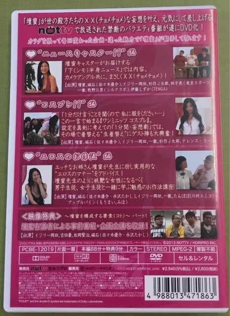 送料無料 壇蜜の×× 前戯 壇蜜のチョメチョメ 前戯 DVD < タレントグッズの