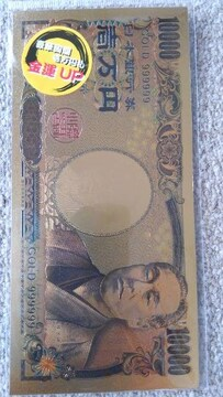 金運UP!豪華絢爛!ゴールド一万円札!インパクト大!