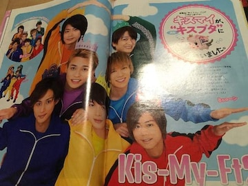 TVガイド 2016年10/22→10/28 Kis-My-Ft2 切り抜き