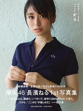 ■『長濱ねる1st写真集 ここから』元・欅坂46 美少女アイドル