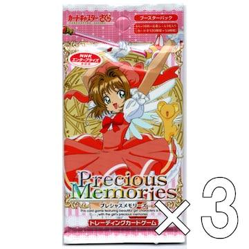 【3パックセット】プレシャスメモリーズ カードキャプターさくら ブースターパック
