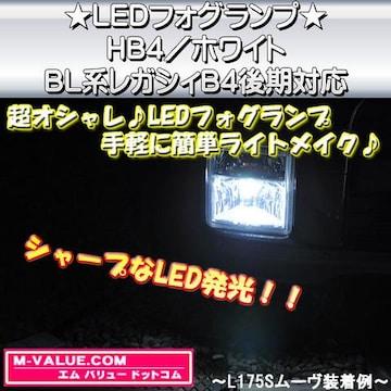 超LED】LEDフォグランプHB4/ホワイト白■BL系レガシィB4後期対応